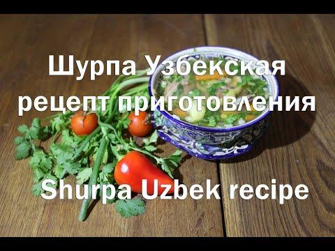 рецепт супа бонез