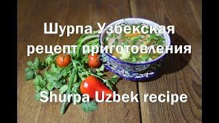 Шурпа Узбекская рецепт приготовления Shurpa Uzbek recipe