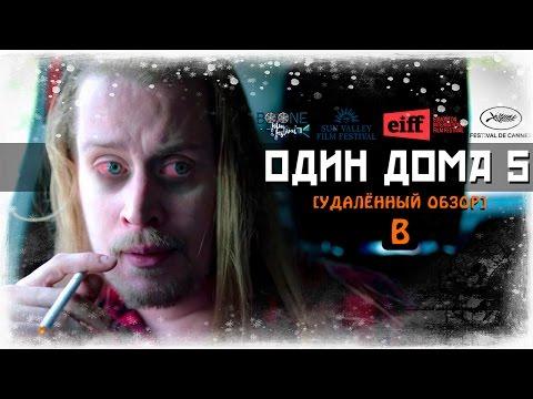 [BadComedian] - ОДИН ДОМА 5 (Новогоднее ограбление)