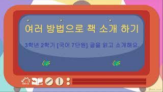 초등 국어 3학년 2학기 [7단원] 국어활동 79~81…