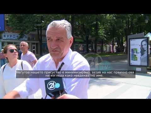 """Граѓаните со различни ставови: Дали е прифатливо """"Република Илинденска Македонија""""?"""