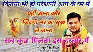Shyam Singh Chouhan khatu | लाख हो दुश्मन जमाना फिर भी वो बच जाएगा | कर भरोसा श्याम पर