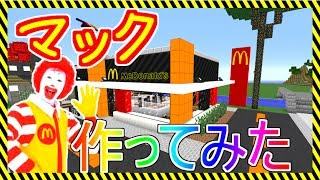 【マインクラフト】マック作ってみた 工業modで目指せニート‼ ゆっくり実況 part21 thumbnail