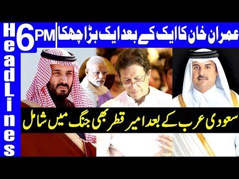 Emir Qatar huge announcement for PM Imran Khan | Headlines 6 PM | 03 March 2019 | Dunya News