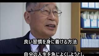 鍵山秀三郎先生の言葉#14「良い習慣を身に着ける方法」