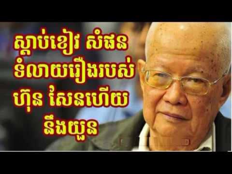 Cambodia Hot News: WKR World Khmer Radio Evening Tuesday 07/04/2017