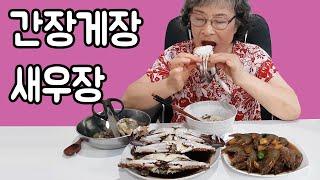 간장게장, 새우장 먹방 [시골밥상 할머니]