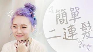 譚杏藍 Hana Tam - 簡易二連髮