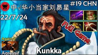 中√华小当家刘昴星 plays Kunkka!!! Dota 2 Full Game 7.21