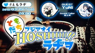 【YuNi】ともだちHOSHIIIII!!ラジオ【富士葵】#01