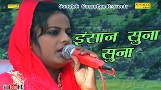 इंसान सुना सुना  || Priti Rosan || Haryanvi Ragni
