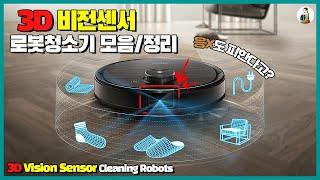 3D비전센서 로봇청소기 모음/정리/작은 장애물회피기능 …