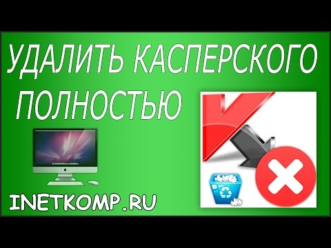 Как удалить kaspersky endpoint security