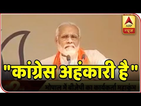 """Congress Is Arrogant"", Says PM Narendra Modi Addressing BJP Workers In #Bhopal 