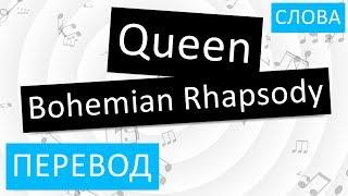 Queen - Bohemian Rhapsody Перевод песни на русский Текст Слова