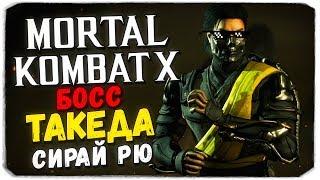 НЕОБЫЧНЫЙ БОСС ТАКЕДА СИРАЙ РЮ - Mortal Kombat X Mobile
