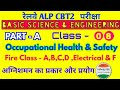 Occupational Health & Safety in basic science & Engg. Class P-8 | Fire Class & Fire Extinguisher use