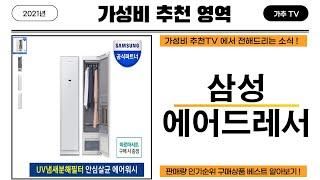 삼성 에어드레서 - 2021년 구매 인기 순위 가성비 …