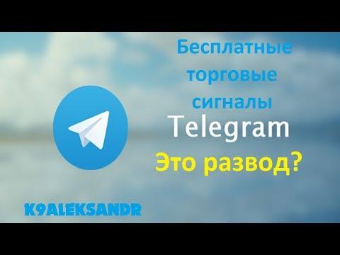 Осторожно! Торговые сигналы в Telegram мой опыт (Forsage Team)