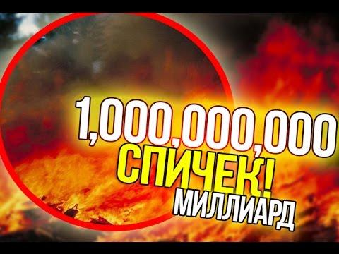 ЧТО БУДЕТ, ЕСЛИ ПОДЖЕЧЬ 1,000,000,000 СПИЧЕК ОДНОВРЕМЕННО!? (МИЛЛИАРД!)