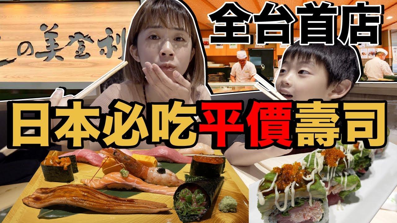 台灣只有一間!日本排隊必吃壽司美登利好吃嗎?這太划算了吧?