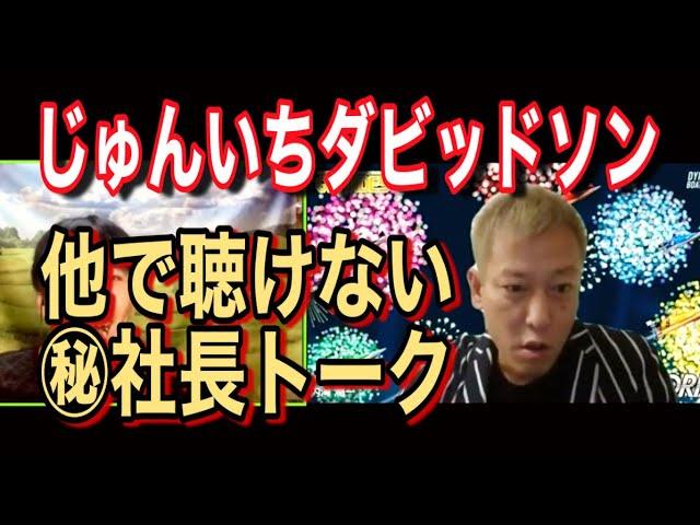 【うまいことやってる芸人】じゅんいちダビッドソン登場!(編集版)1/3