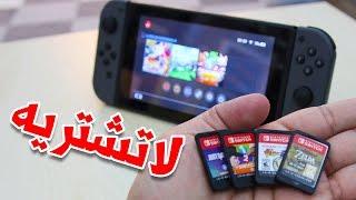 Nintendo Switch المراجعة