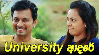 University ආදරේ | Naadi Thumbnail