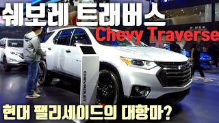 쉐보레 대형 SUV 트래버스 살펴보기 현대 팰리세이드의 대항마가 될것인가? Chevrolet Traverse Red line Review