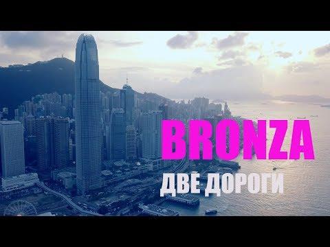 """Bronza - """"Две"""