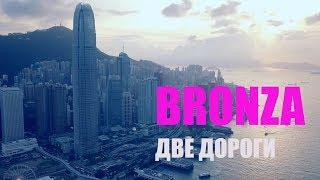 Смотреть клип Bronza - Две Дороги