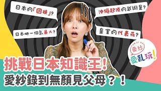 到底是不是來自Japan?日本知識考題挑戰!愛紗你小時候是有沒有好好讀書啦~【愛紗愛亂玩#37】