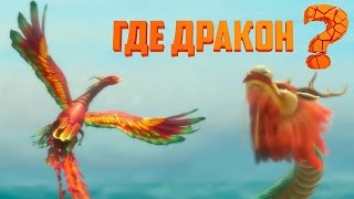 Где Дракон? [2016] Русский Трейлер