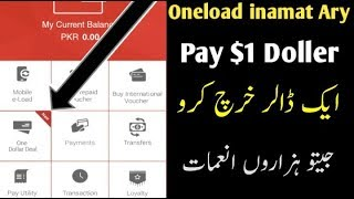 Oneload Ary one Doller||Oneload Se Jeeto Inamaat||Oneload in Pakistan 2018 YouTube