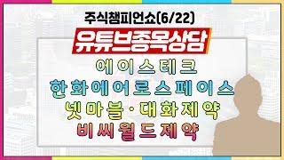 [#주챔쇼] 유튜브 종목상담 한미사이언스, 에이스테크, 한화에어로스페이스, 넷마블, 대화제약, 비씨월드제약