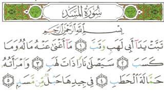 Kuran, Suret   El Fatiha, El Nas, El Felek, El Ihlas,Al Asr (saad al ghamdi)