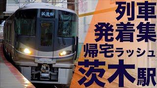 【2本目!225系 3次車 L2編成の試運転が来た!列車遅延で立て続けに電車がやってくる!】JR京都線 茨木駅 帰宅・夕ラッシュ 列車発着集 【Japan Rail Commuting Rush】