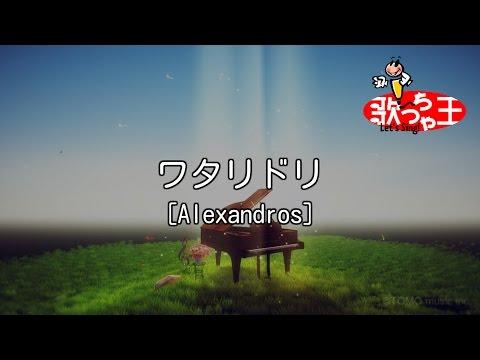 【カラオケ】ワタリドリ/[Alexandros]