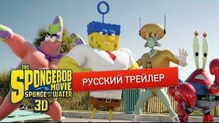 Губка Боб в 3D. Русский трейлер