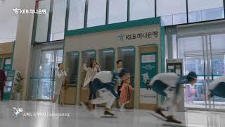 [KEB하나은행]2018 평창 동계올림픽 응원 영상 - 스케이팅편