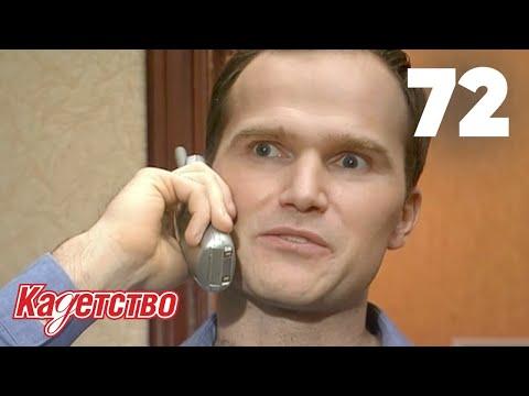 Кадетство 2 сезон 32 серия