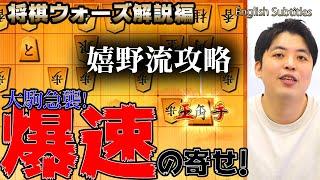 【#053】(解説編)対嬉野流 大駒で爆速の寄せ!