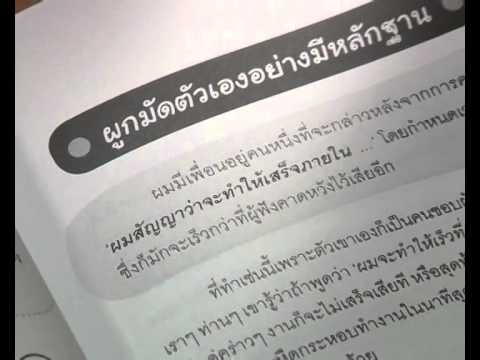Book Guide by SE-ED : หนังสือ ใครขโมยเวลาของฉันไป : How to Save an Hour Every Day : Michael Heppell