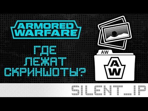 Armored Warfare: Где лежат скриншоты?