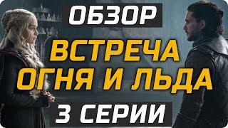 Игра Престолов - Джон Сноу и Дейенерис встретились! Обзор и мнение о 3 серии 7 сезона!