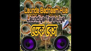 Launda Badnaam hua Laundiya tare liye || Dek Bass 🎛|| ডেক বেস || Dj AM Music 2019