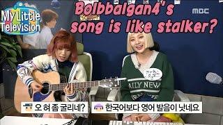 [My Little Television] 마이 리틀 텔레비전 -Bolbbalgan4's song is like stalker?! 20170121