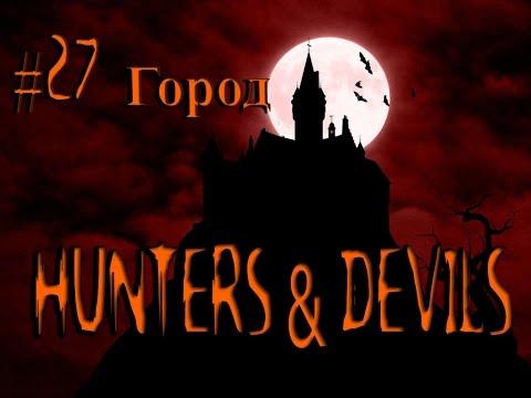 Охотники и Демоны #27 [Город] (Настольная ролевая игра на базе Roll20 по Savage Worlds)