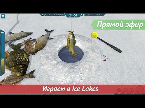 [Запись] [Прямой эфир] Играем в Ice Lakes