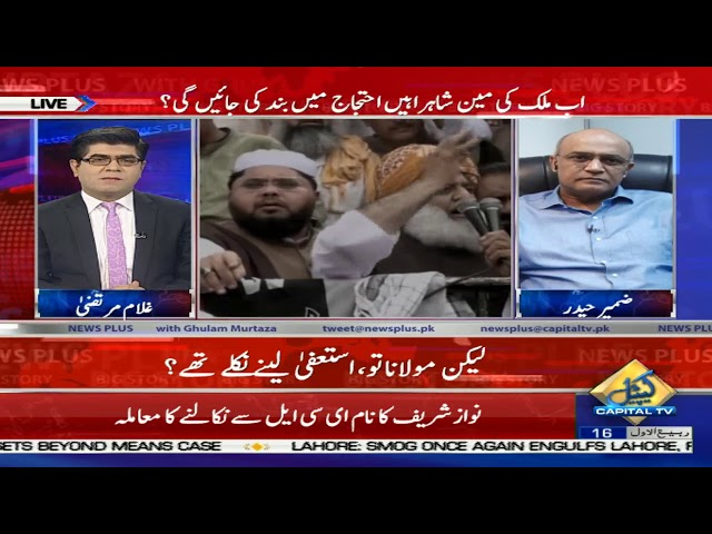 What is Maulana Fazal Ur Rehman's plan B? Know complete detail from Zameer Haider (Senior Analyst)